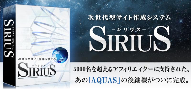 SIRIUS(シリウス)サイト作成ツール1
